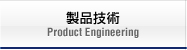 製品技術 Product Engineering